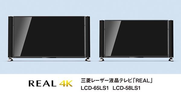 mitsubishi3 31 08 14 - Mitsubishi REAL LS1: TV LCD Ultra HD LED / Laser