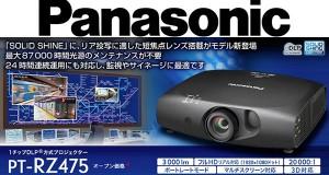 panasonic evi 19 12 2014 300x160 - Panasonic PT-RZ475E: proiettore DLP laser / LED