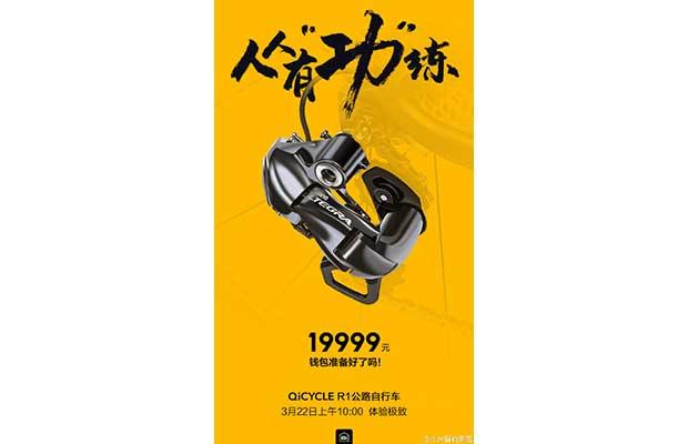 "xiaomi qicycle 2 16 03 16 - Xiaomi QiCycle R1: bicicletta ""smart"" con telaio in carbonio"