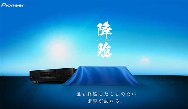 pioneer lx800 2 10 09 18 - Lettore BD 4K Pioneer UDP-LX800: prima foto e indiscrezioni